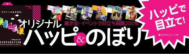 オリジナルハッピ&のぼり 展示会・イベントで目立ち指数200%