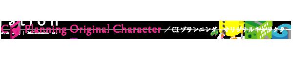 CI Planning Original Character|CIプランニング・オリジナルキャラクター