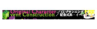 Event Construction|記念式典・イベント設営