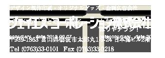 デザイン制作印刷・オリジナルグッズ・企画広告 ジェイエスコーポレーション株式会社 〒939-1363 富山県砺波市太郎丸1-9-24 日本海ビル2階 Tel(0763)33-0101 Fax(0763)33-0218