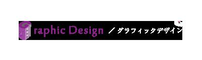 GraphicDesign|グラフィックデザイン