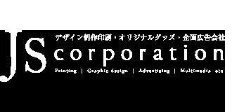 ジェイエスコーポレーション株式会社 JScorporation デザイン制作印刷・オリジナルグッズ・企画広告