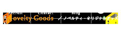 Novelty Goods|ノベルティ・オリジナルグッズ