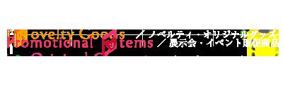 Promotional Items 展示会・イベント販促商品