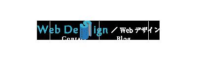 WebDesign|Webデザイン