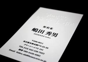 shimada_card.jpg