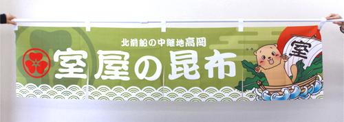 「のれん」高岡の道の駅内 室屋さんの昆布販売コーナーに設置