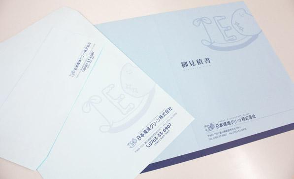 封筒・見積書カバー