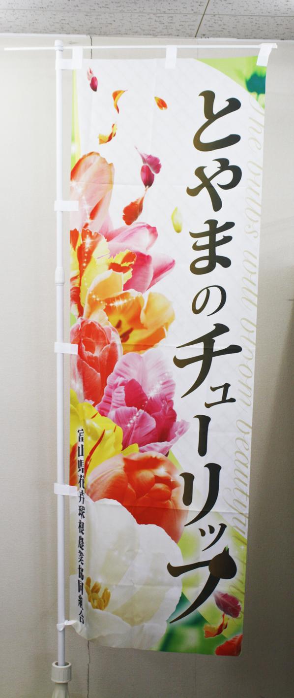 富山県花卉球根農業協同組合 とやまのチューリップ のぼり旗