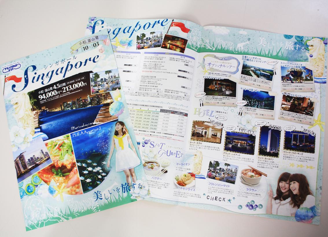 プレイガイドツアー 2つ折シンガポール パンフレット