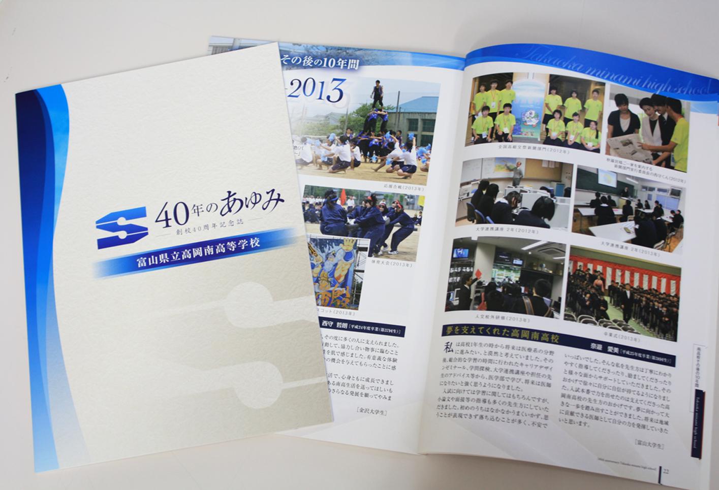 高岡南高等学校 創校40周年記念誌