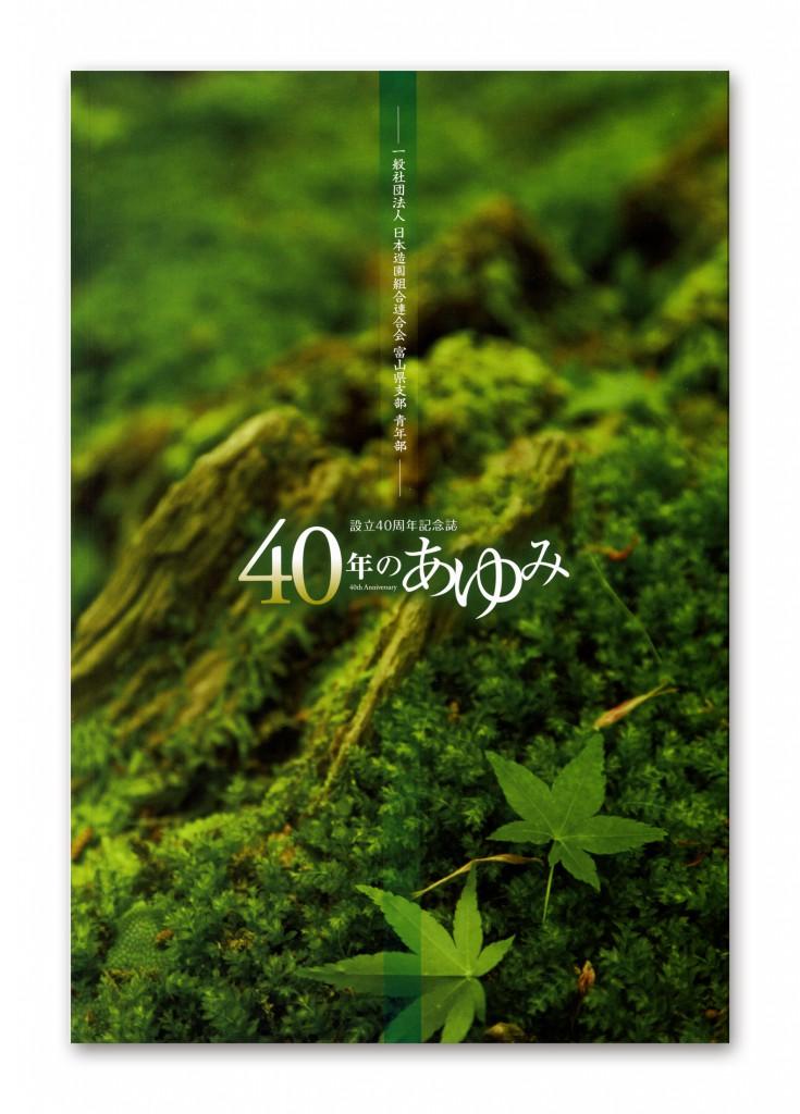 造園組合_周年記念誌