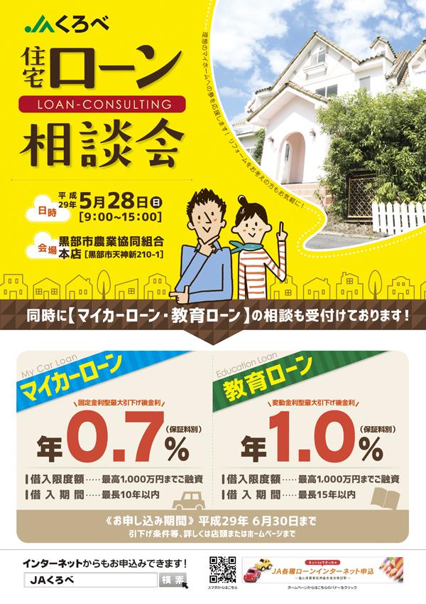 やわらかいタッチの家族のイラストと家の写真を組み合わせた,シンプルな広告チラシ