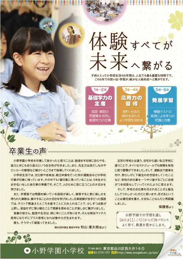 写真とキャッチを大きく扱い、全体がやわらかな雰囲気の学校紹介の広告チラシ