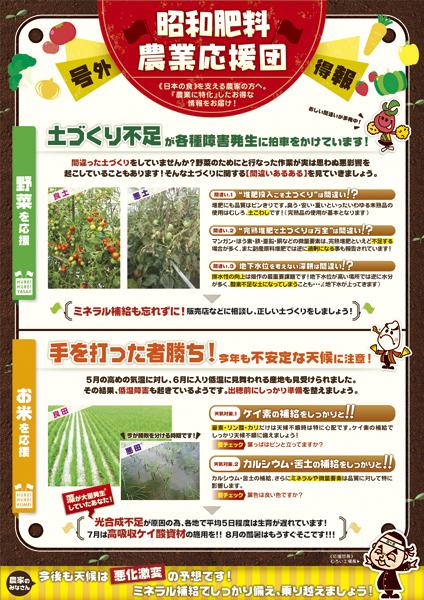 農業応援する情報が沢山詰まった広告チラシ
