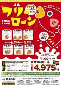 「〜したい」と魚の「タイ」を掛けて、真っ赤な背景に大きなタイのイラストを配置。ポップでかわいい広告チラシです。
