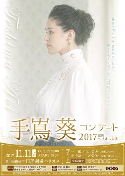 手嶌葵さんの柔らかで優しい雰囲気をイメージしたコンサート広告チラシです