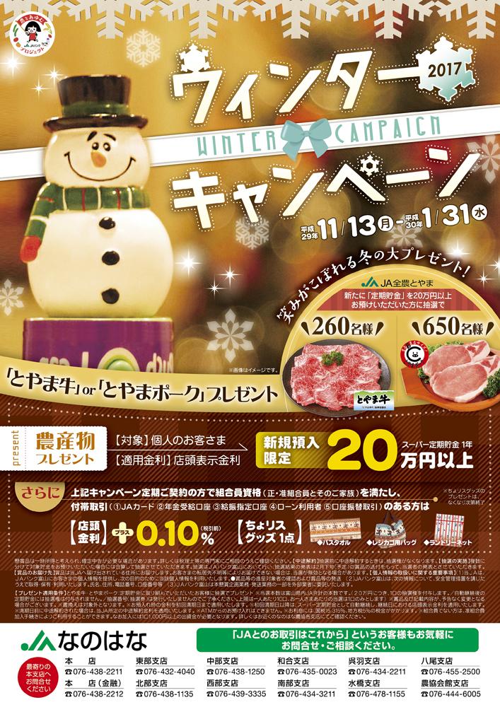 雪だるまの写真をメインに、ホッと暖かみのあるイメージの広告チラシになりました。