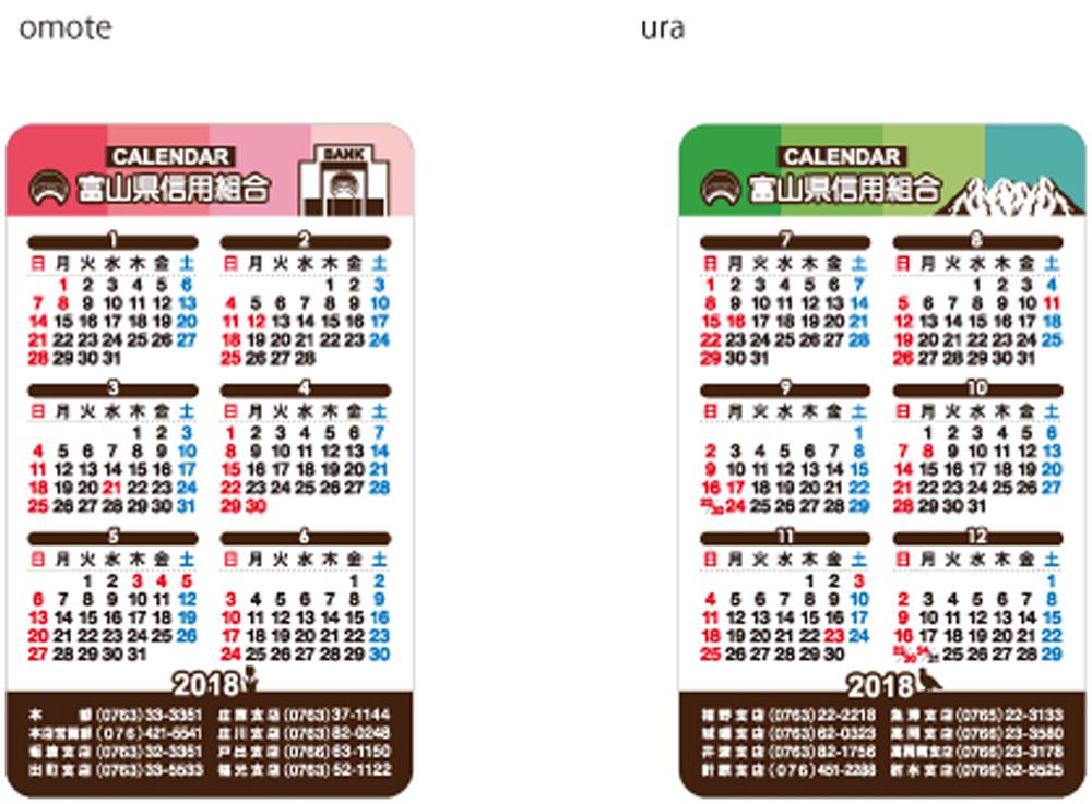 名刺サイズ2018年カレンダー
