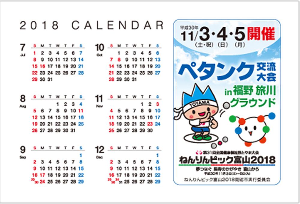 ねんりんピック/ハガキサイズカレンダー