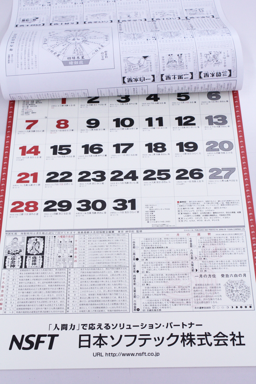 カレンダー/名入れ