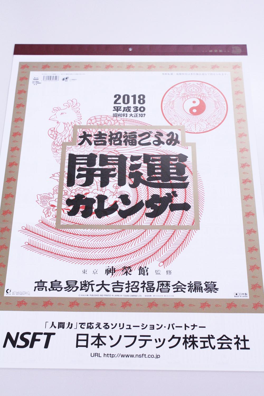 カレンダー/表紙・名入れ