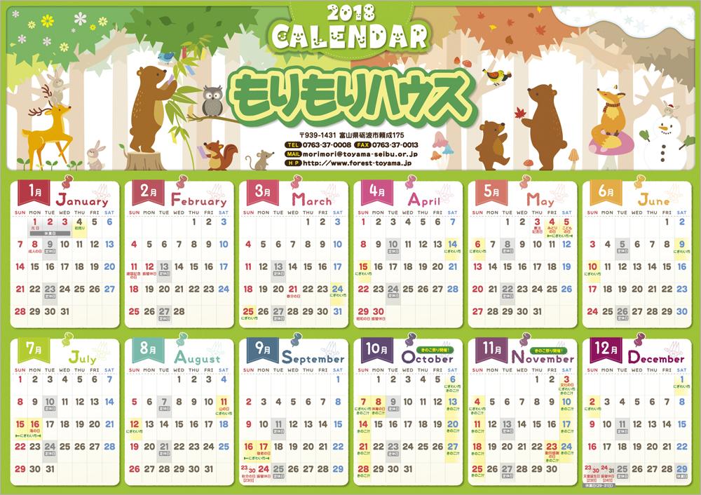 もりもりハウス カレンダー