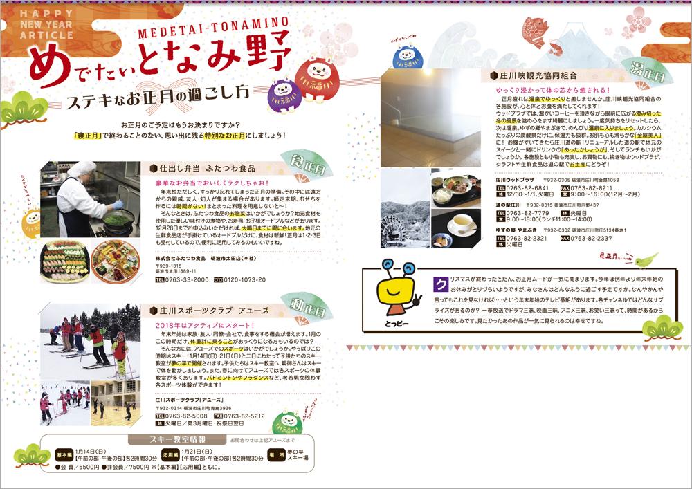 となみ衛星通信テレビ チャンネルガイド(見開きページ)
