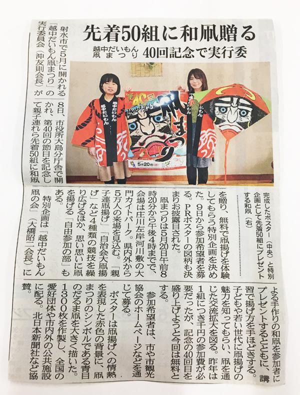 第40回『越中大門凧まつり』ポスター/北日本新聞3月9日(金)掲載
