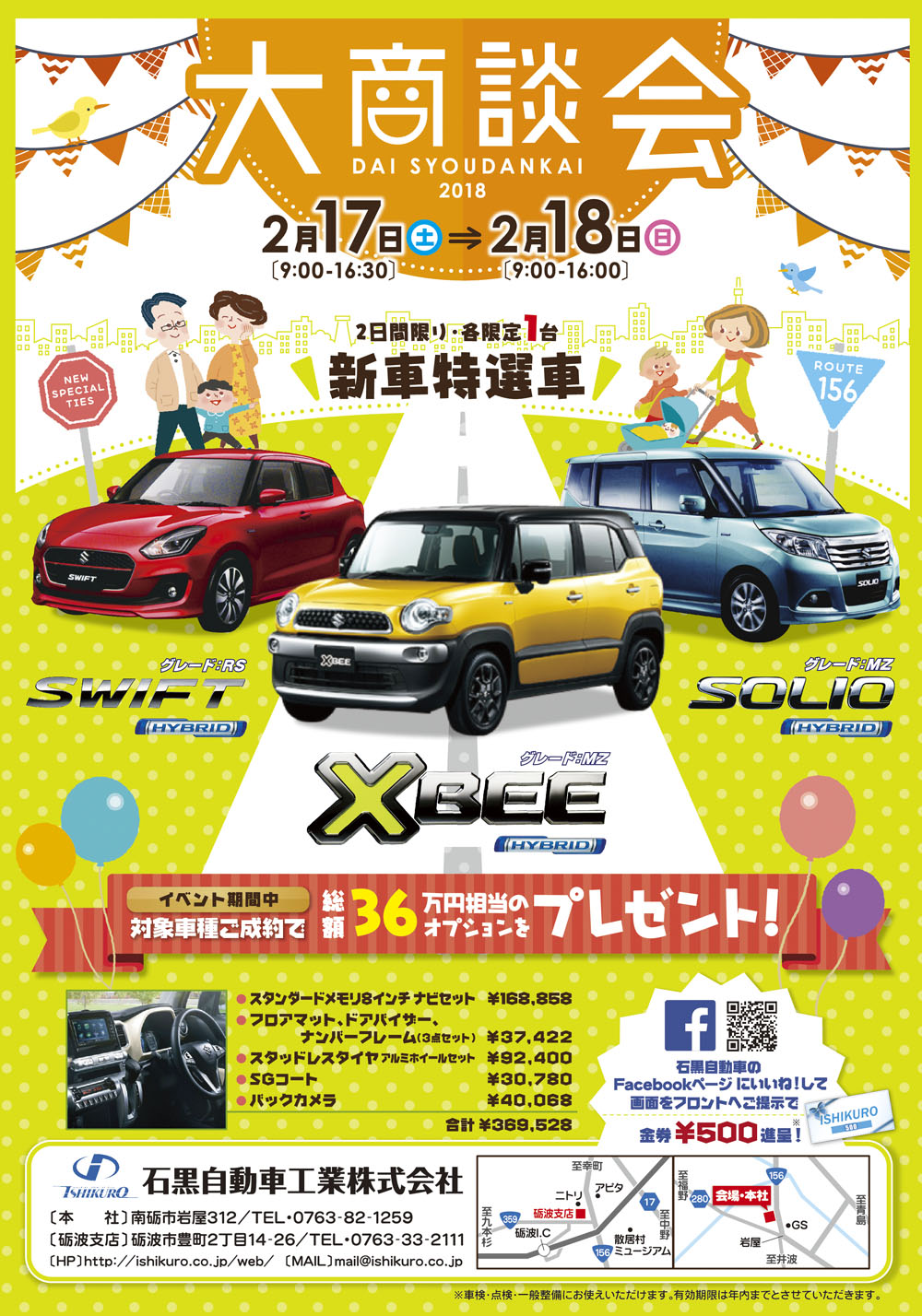 春に向けての車の購入を促す爽やかなデザインの広告チラシとなりました。
