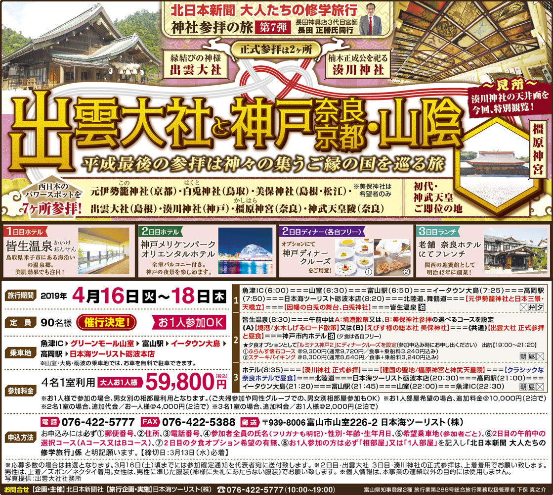北日本新聞掲載広告
