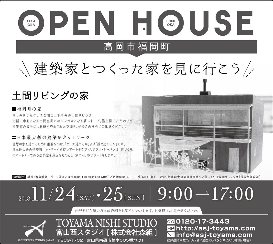 OPEN HOUSE 新聞広告