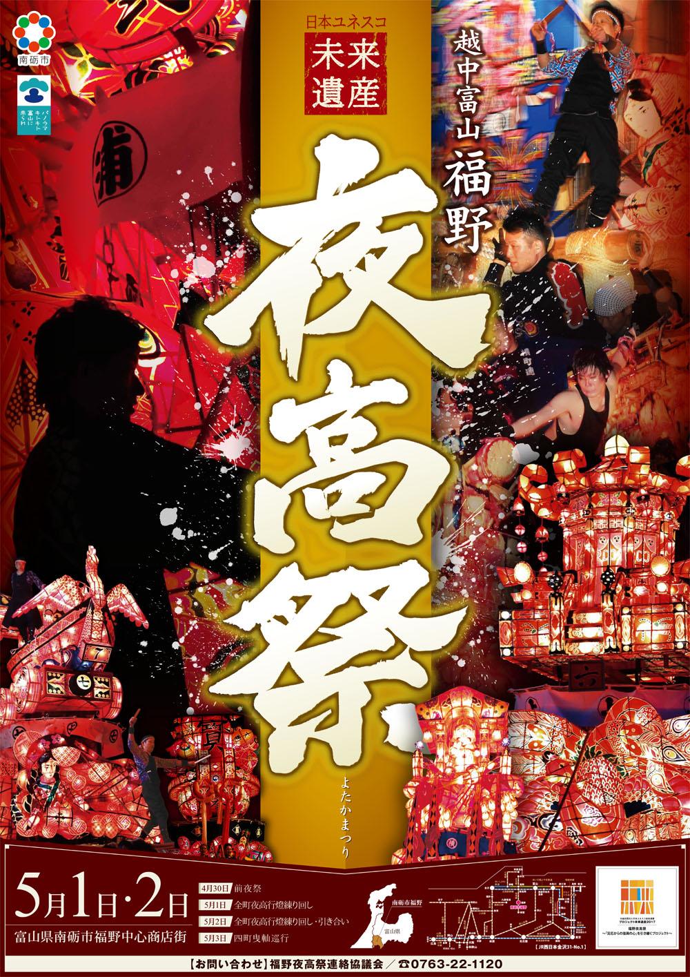 夜高祭 広告チラシ