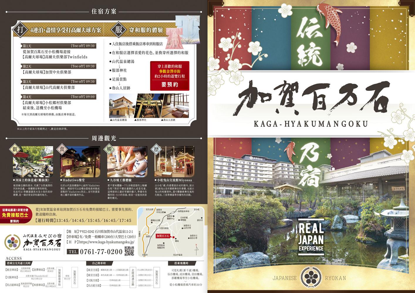 海外の富裕層を主なターゲットに、日本・金沢らしさの感じる冊子にしました