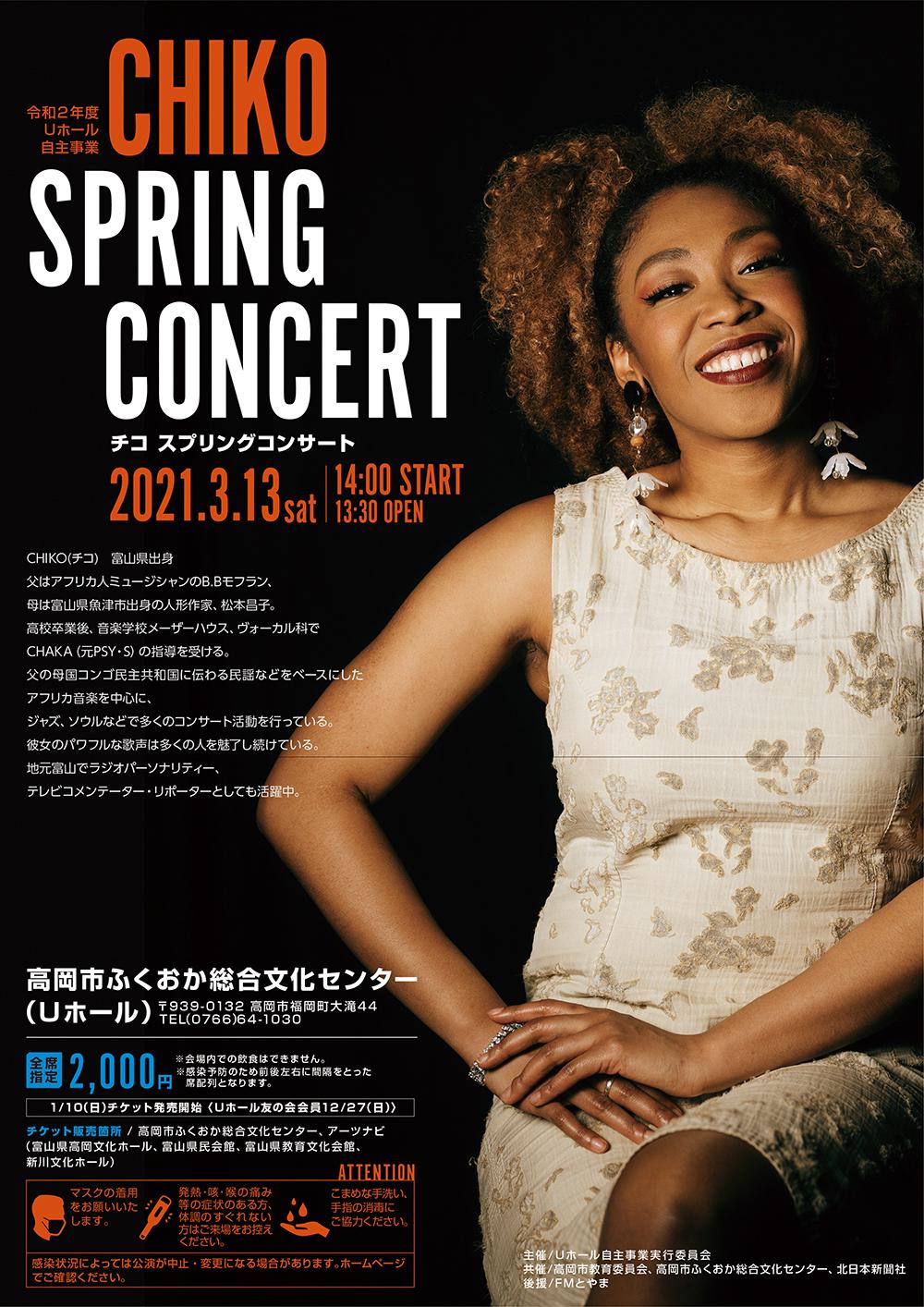 CHIKOさんのコンサートのチラシ・ポスター・チケットを作成しました。シックなイメージで仕上げました。